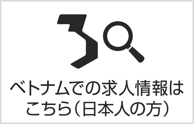 人材紹介(日本人向け)