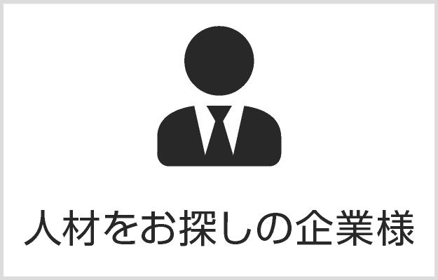 人材紹介企業様